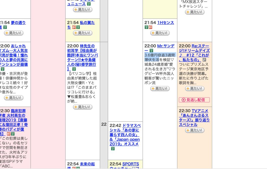 ネタ選定画面