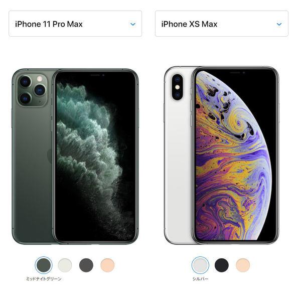iPhone11proは何が変わった?