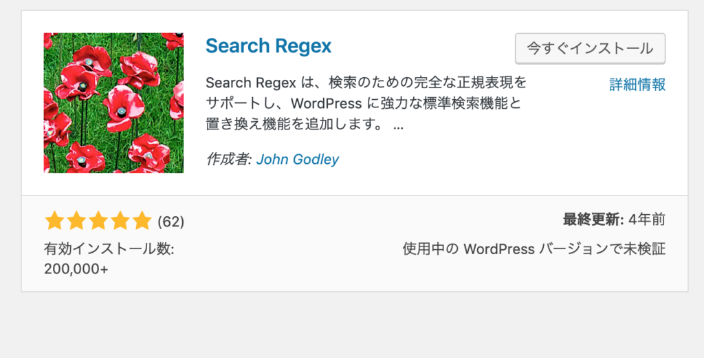 Search Regex検索画面